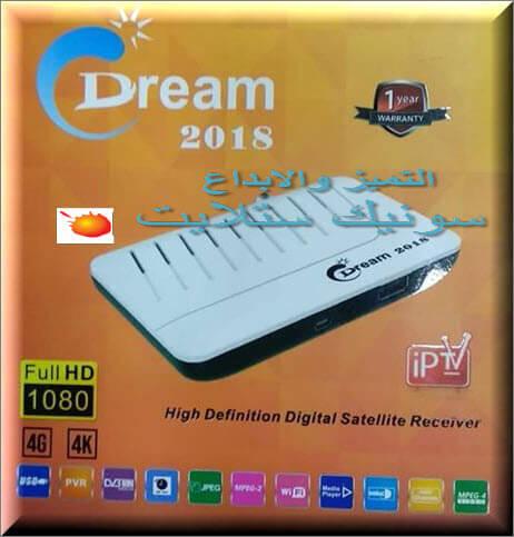 احدث ملف قنوات Dream 2018 hd  الابيض