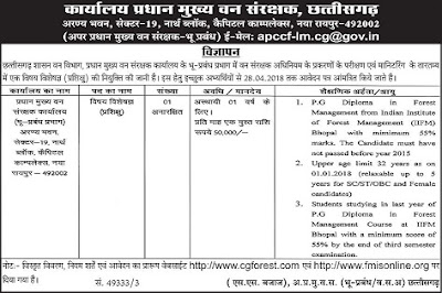 CG Forest Guard Recruitment 2018 DEO, Computer Operator Bharti