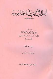 تحميل كتاب أساليب التعجب في اللغة العربية pdf صلاح عبد العزيز علي السيد