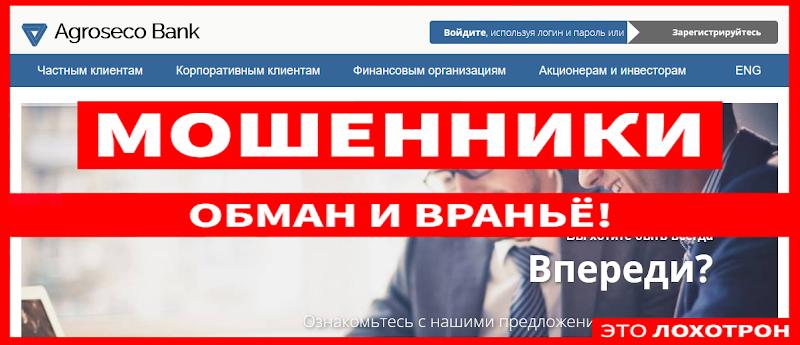 """[Мошенники] agroseco.site/public – отзывы, лохотрон! Банк """"Agroseco Bank"""" Развод на деньги"""