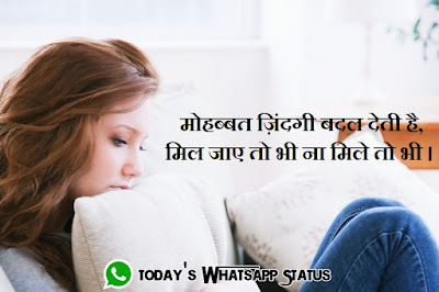 100 Love Hurt Status Quotes for WhatsApp in Hindi