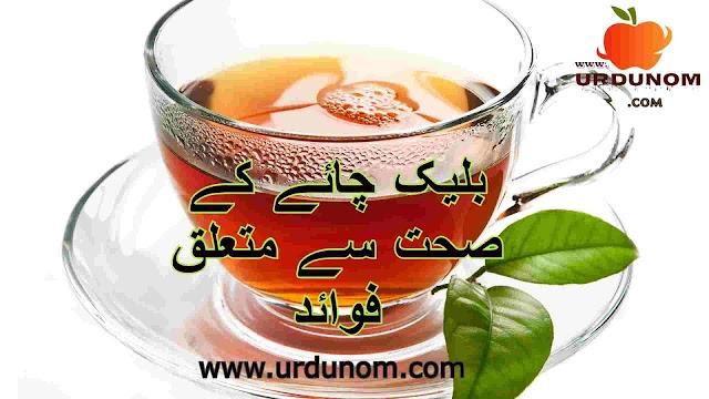 بلیک چائے کے صحت سے متعلق فوائد | Health Benefits of Black Tea in urdu