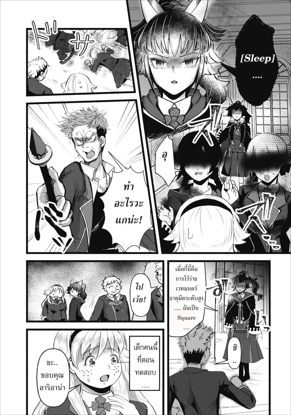 อ่านการ์ตูน Ellie Golden to Itazurana Tenkan Busu de Debu Demo Ikemen Elite ตอนที่ 4 หน้าที่ 16