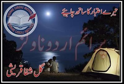 Free download Tere aibar ka sath chahey by Gul Shafa Qureshi pdf