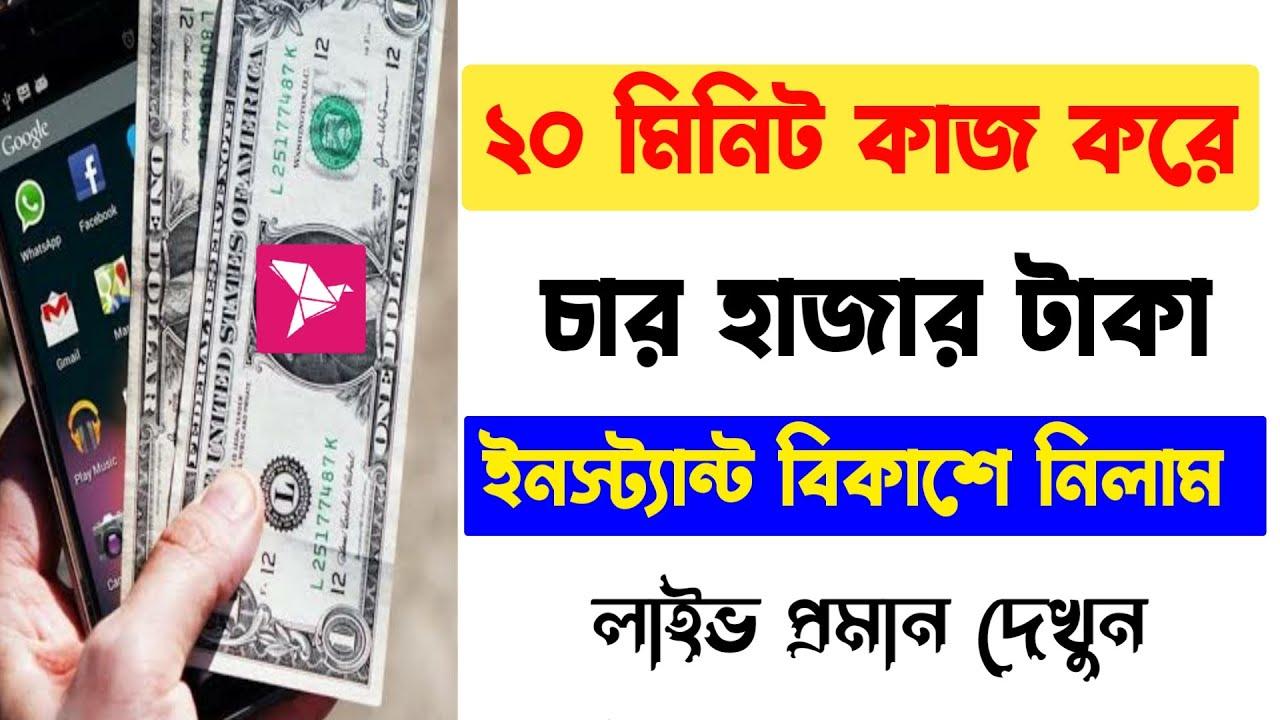 Online income   How to Make Money Online 2021   অনলাইন ইনকাম   Online income bd payment Bkash 202