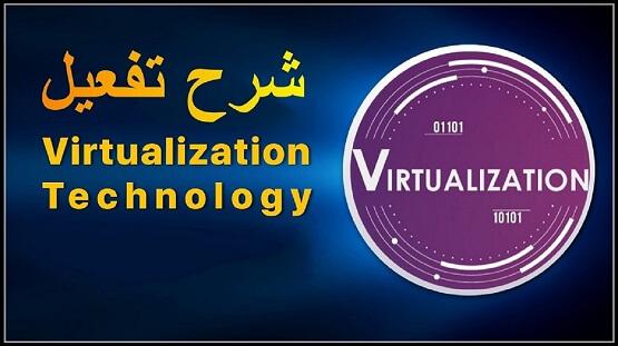 شرح تفعيل خاصية virtualization technology من البيوس حل مشكلة عدم عمل النظام الوهمي و نظام الاندرويد