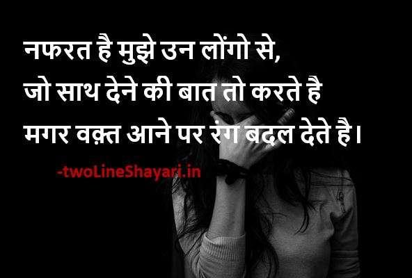 Hate Shayari Images, Hate Shayari Pic, Hate Shayari Photo ,I Hate Love Shayari Dp ,I Hate Love Shayari Image , I Hate Love Shayari Pic I Hate Love Shayari Girl Dp