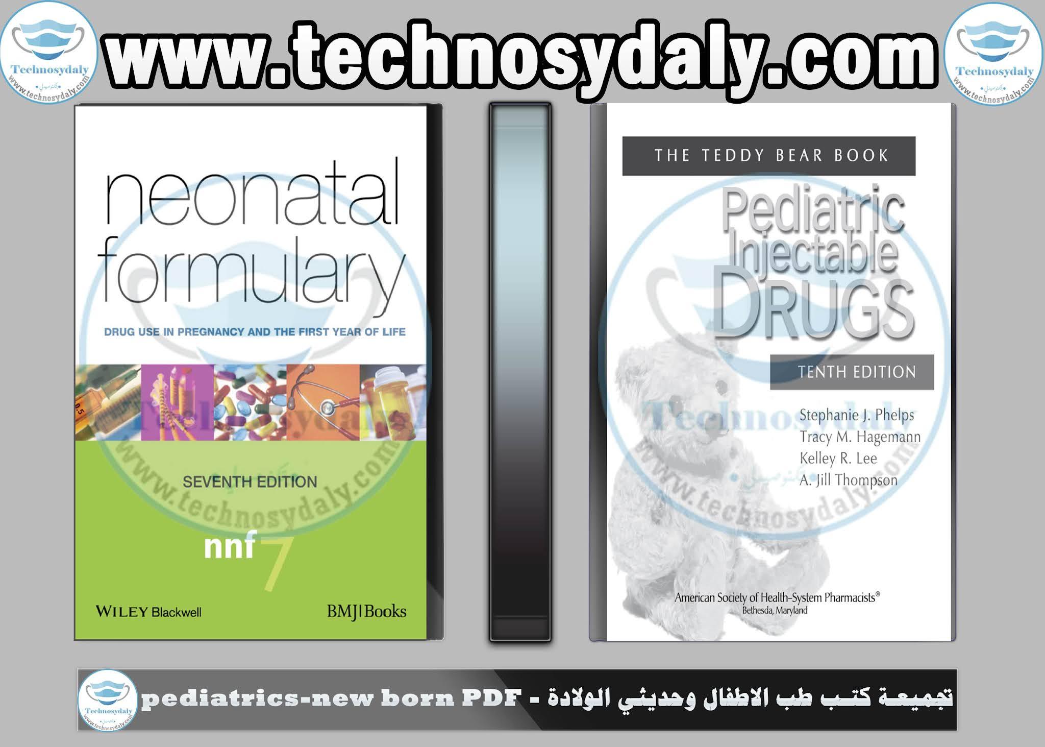 تجميعة كتب طب الاطفال وحديثي الولادة - pediatrics-new born PDF