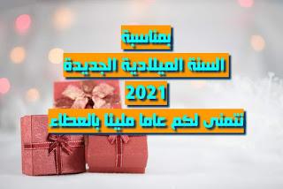 بمناسبة السنة الميلادية الجديدة كل عام وانتم بخير