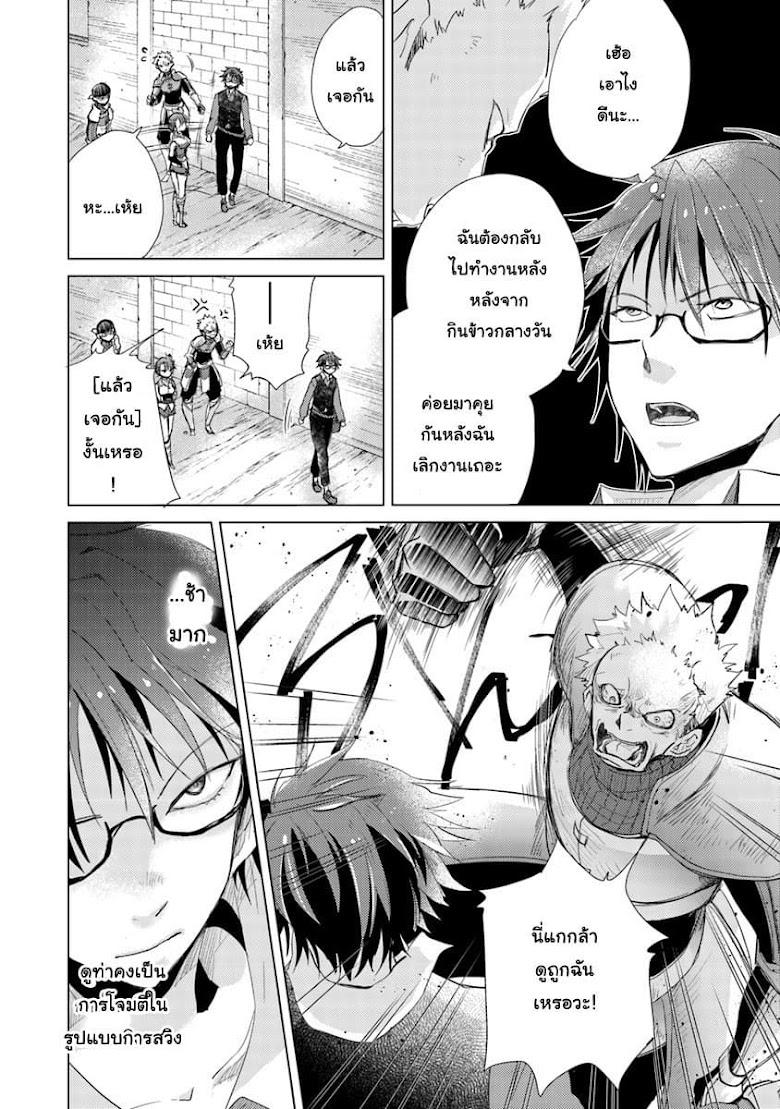 """Hazure Skill """"Kage ga Usui"""" o Motsu Guild Shokuin ga, Jitsuha Densetsu no Ansatsusha - หน้า 8"""