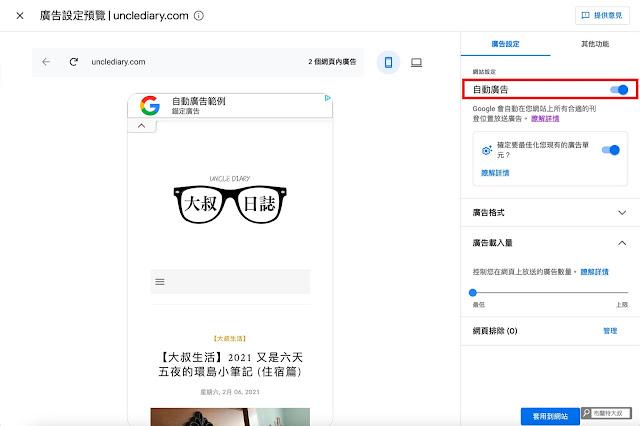 【網站經營】部落客別再癡癡等業配,趕緊用 Google AdSense 創造被動收入 - 強烈建議先開啟自動廣告,再逐步調整廣告位置及數量