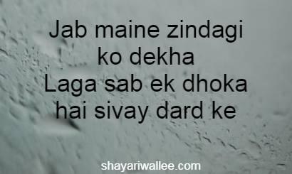 shayari for dhoka