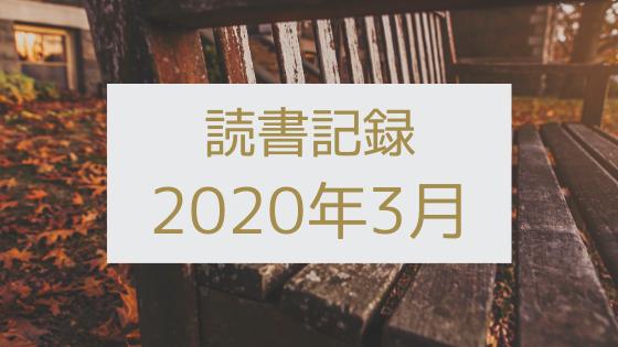 【2020年3月】今月読んだ本の感想まとめ。無職じゃなくなったけど読書記録は続けます。