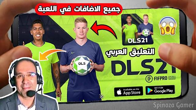 تحميل دريم ليج سوكر 2021 شرح كامل للعبة مع الطريقة الوحيدة لاضافة التعليق العربي خرافية DLS 21