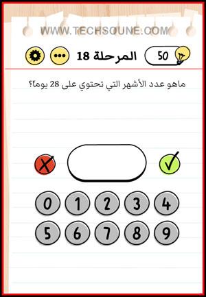 حل Brain Test المستوى 18