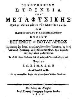 Αυτή η εικόνα δεν έχει ιδιότητα alt. Το όνομα του αρχείου είναι 250px-Evgenios_Voulgaris_First_page_of_book_Elements_of_metaphysics.jpg