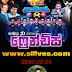RUPAWAHINI SUPER BALL SANGEETHE WITH FRIENDS 2020-09-29