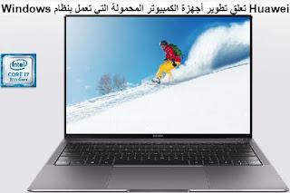 Huawei تعلق تطوير أجهزة الكمبيوتر المحمولة التي تعمل بنظام Windows