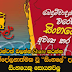 Sinhale news News in Sri Lanka