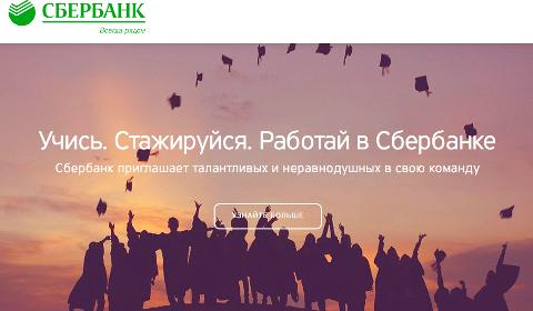 Carrières à Sberbank
