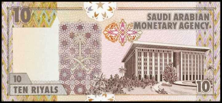 10 Riyals Saudi Arabian Monetary Agency Headquarters Building