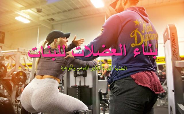 بناء العضلات للبنات