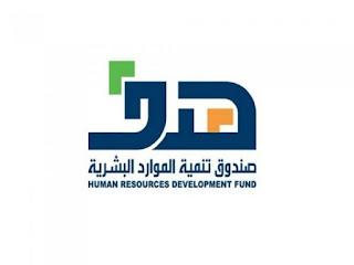 صندوق هدف يعلن عن تدريب وتوظيف في شركة القدية للاستثمار لحملة الثانوية