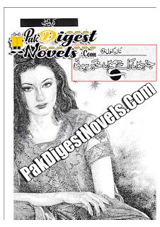 Jinhen Rastay Mein Khabar Hui Episode 1 (Novelette) By Nazia Kanwal Naazi