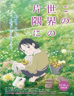 Kono Sekai no Katasumi ni (2016)