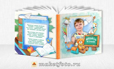 Макет планшета выпускника детского сада