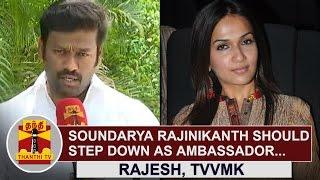 Soundarya Rajinikanth should step down as ambassador of Animal Welfare Board | Rajesh, TVVMK
