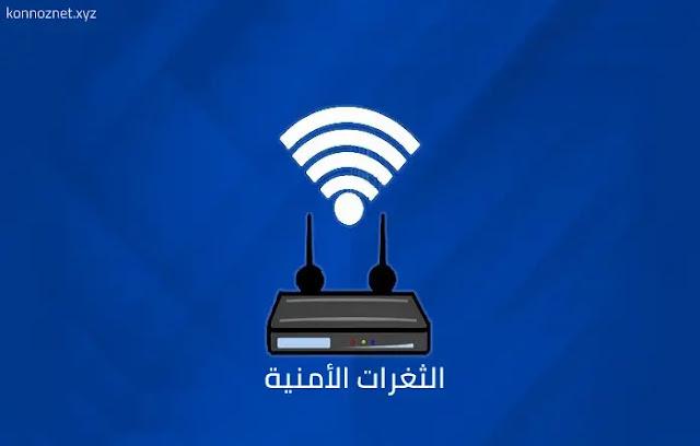 الثغرات الأمنية لشبكات الواي فاي Wi-Fi