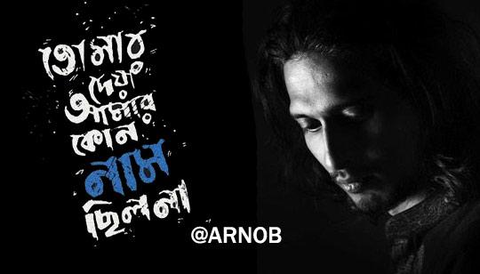 Naam Chilo Na by Arnob Bengali Song