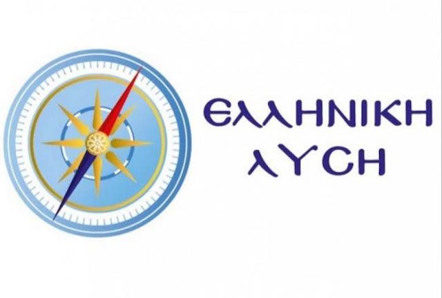 Η ίδρυση Καλλιτεχνικού Γυμνασίου στην Αργολίδα με ερώτηση της Ελληνικής Λύσης στη βουλή
