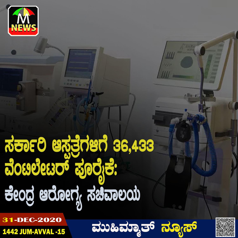 ಸರ್ಕಾರಿ ಆಸ್ಪತ್ರೆಗಳಿಗೆ 36,433 ವೆಂಟಿಲೇಟರ್ ಪೂರೈಕೆ: ಕೇಂದ್ರ ಆರೋಗ್ಯ ಸಚಿವಾಲಯ