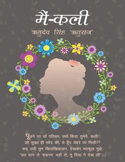 Main-Kaali-By-Ritudev-Singh-PDF-Book-In-Hindi-Free-Download