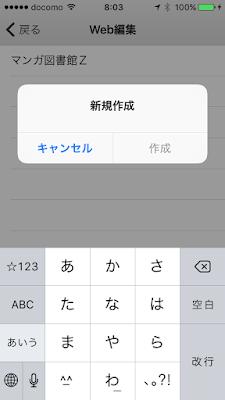 「絶版マンガ図書館」アプリ・「作成」ボタンがグレーになっていて押せない