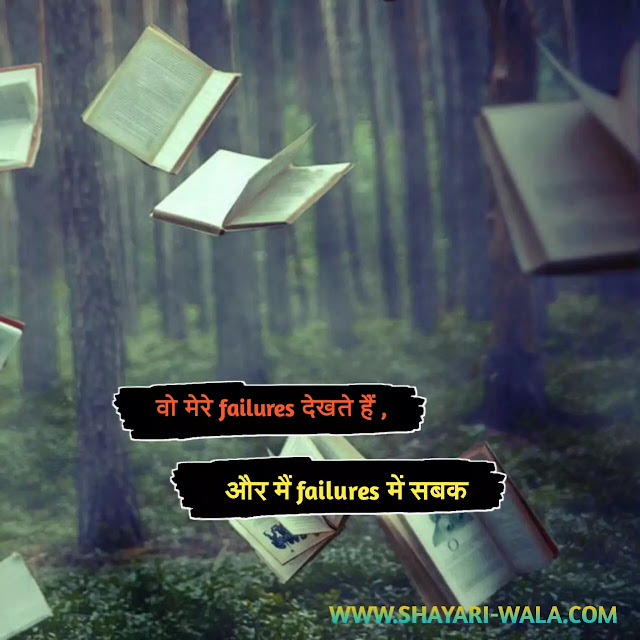 Motivational status hindi , motivation 2020 | shayari-wala