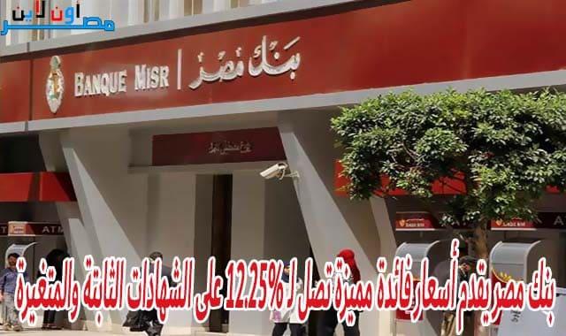 بنك مصر يقدم أسعار فائدة مميزة تصل لـ 12.25% على الشهادات الثابتة والمتغيرة.. تعرف عليها