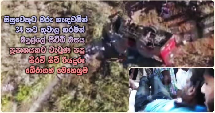 https://www.gossiplankanews.com/2018/08/badulla-ctb-accident.html