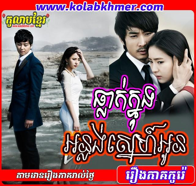 Tlak Knong Anlong Snae Oun