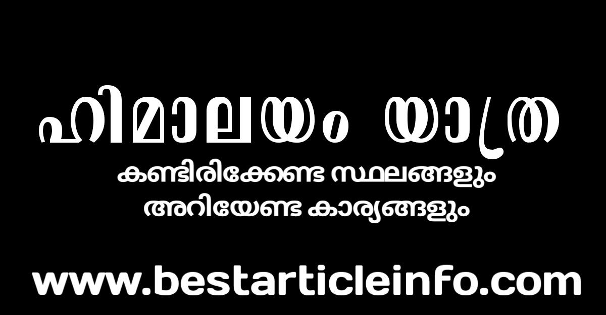 https://www.bestarticleinfo.com/2020/07/Himalaya-yatra-ariyenda-karyangal-2020.html
