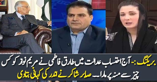 Tariq Fatmi Hit Maryam Nawaz With ??