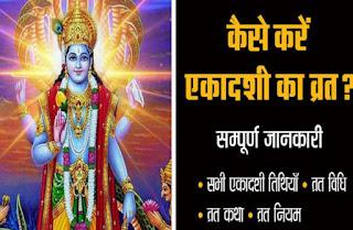 Ekadashi Vrat, padmini ekadashi puja time, Padmini Ekadashi puja vidhi, Padmini Ekadashi shubh muhurat, Padmini Ekadashi time