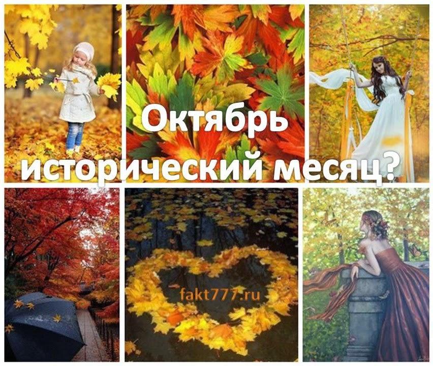 октябрь история
