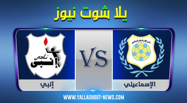 الدوري المصري .. مشاهدة مباراة الإسماعيلي وإنبي اليوم بث مباشر 21-9-2020