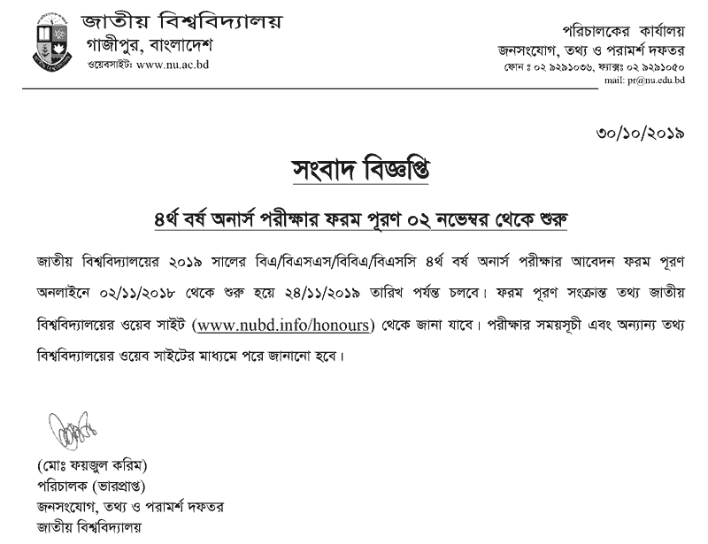 Honours 4th year Form fill up notice 2019