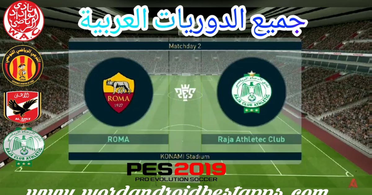 تحميل لعبة we2012 الدوريات العربية