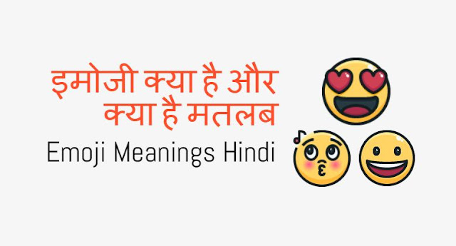 What is Emoji in Hindi, Emoji Meanings in Hindi, emoji meanings of the symbols, meaning in hindi, emoji meanings of the symbols, emoji faces meaning, whatsapp emoji meaning in hindi, emoji ka mtlb hindi me, all emoji meaning in hindi, emoji meaning in hindi list