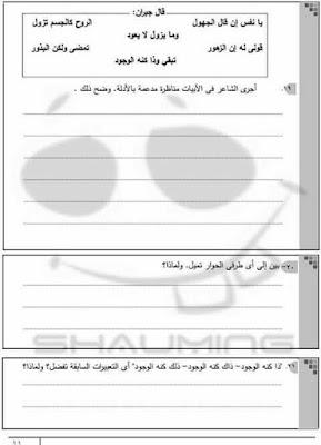 إمتحان اللغة العربية المسرب ثانويه عامه - عربى للثالث الثانوي 2019 بالصور كامل